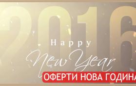 ОФерта Нова Година